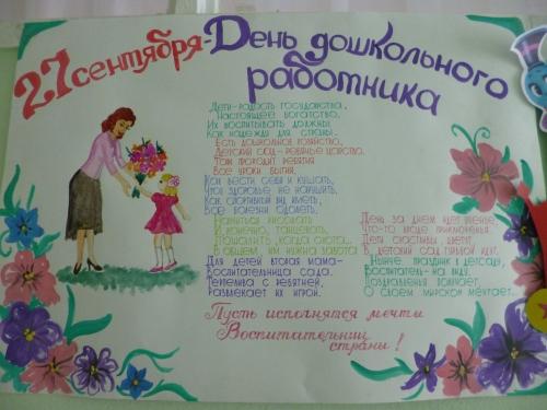 Выставка стенгазет , посвящённых Дню воспитателя прошла в детском саду села Чемодановка / Управление образования Бессоновского р